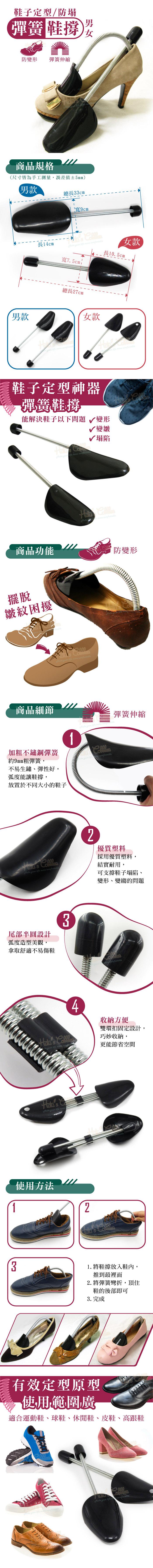 糊塗鞋匠 優質鞋材 A08 不銹鋼彈簧鞋撐 1雙  保護鞋子不變形 不銹鋼彈簧伸縮