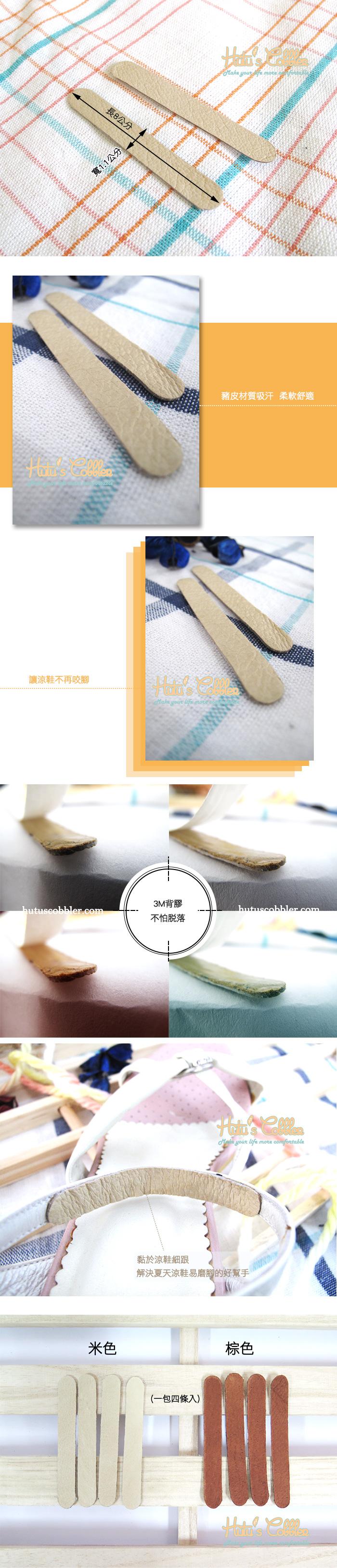 糊塗鞋匠 優質鞋材 G08 真皮涼鞋絆 解決涼鞋鞋帶磨腳 3M背膠 專櫃品質