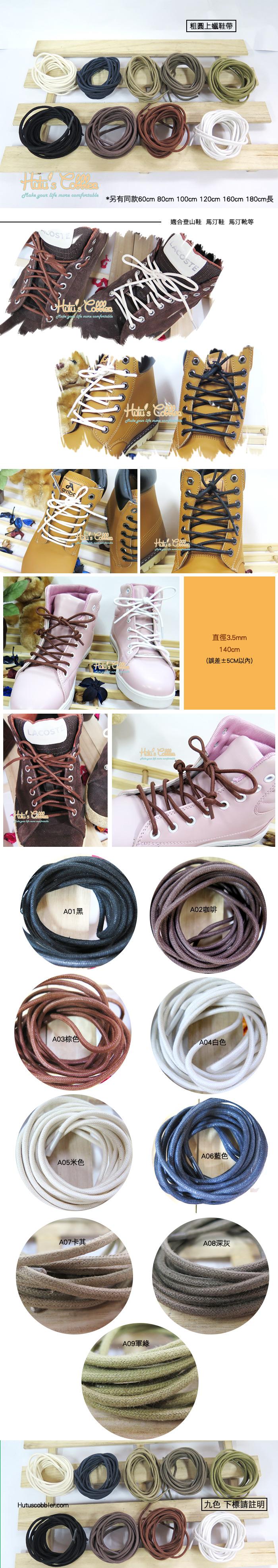 糊塗鞋匠 優質鞋材 G65 140cm粗圓登山鞋帶上蠟處理 登山鞋Timberland 馬汀