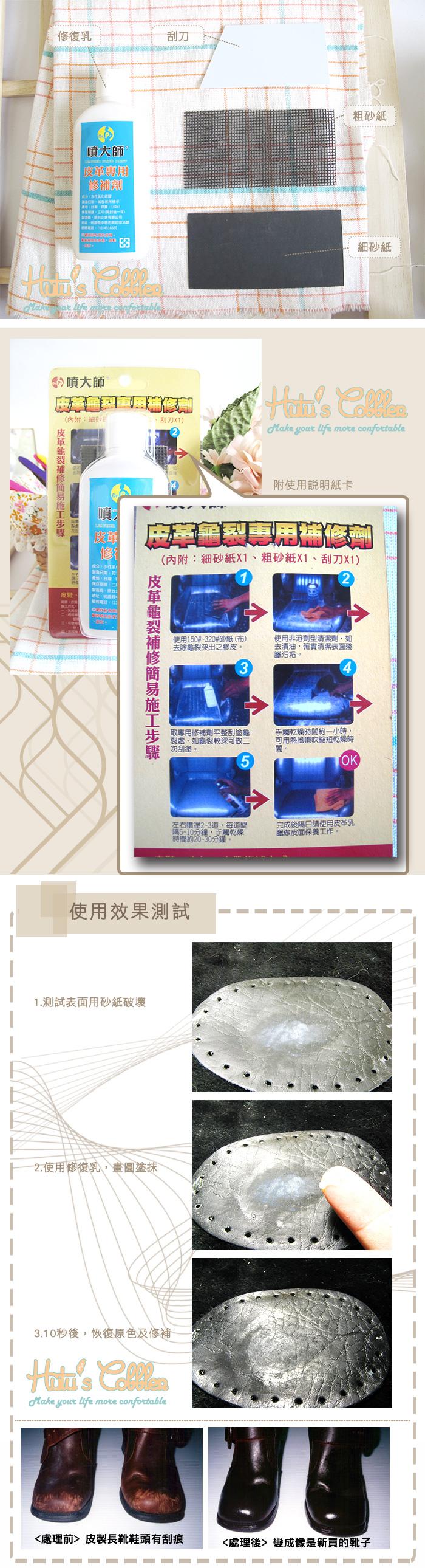 糊塗鞋匠 優質鞋材 K05  台灣製造 噴大師 皮革龜裂修補乳液  超神奇龜裂 刮傷 掉色修補 底漆